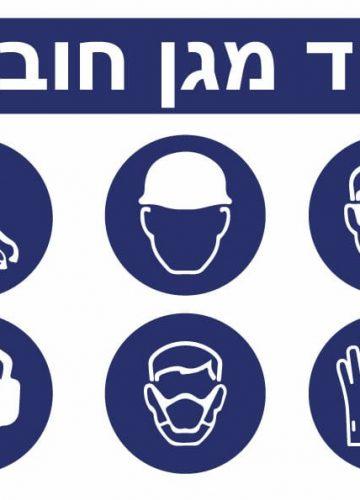 קורס מתוקשב- ריענון בטיחות כללית